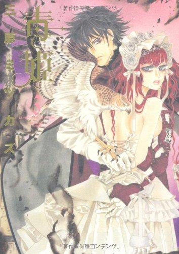 毒姫 3 (眠れぬ夜の奇妙な話コミックス)の詳細を見る
