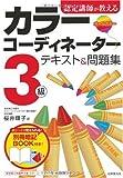 認定講師が教えるカラーコーディネーター3級テキスト&問題集
