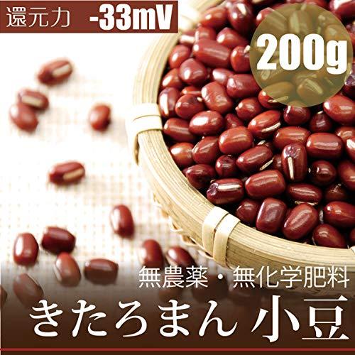 小豆[きたろまん]200g 無農薬・無化学肥料栽培 北海道産