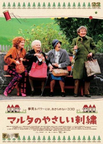 マルタのやさしい刺繍 [DVD] -