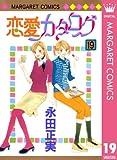 恋愛カタログ 19 (マーガレットコミックスDIGITAL)