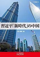 習近平「新時代」の中国 (アジ研選書)