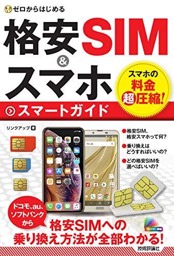ゼロからはじめる 格安SIM&スマホ スマートガイド