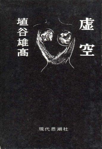 虚空 (1960年)の詳細を見る