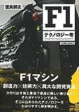 F1 テクノロジー考 (- F1 機械工学大全 - 第2弾)