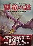 翼竜の謎―翼竜・首長竜・魚竜の時代