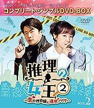 推理の女王2~戀の捜査線に進展アリ?!~ BOX2(コンプリート?シンプルDVD‐BOX5,000円シリーズ)(期間限定生産)