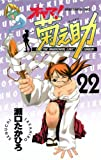 オヤマ!菊之助(22) (少年チャンピオン・コミックス)