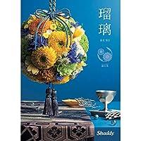 シャディ カタログギフト 瑠璃 (るり) 蒲公英 たんぽぽ 5,000円コース 包装紙:くまモン
