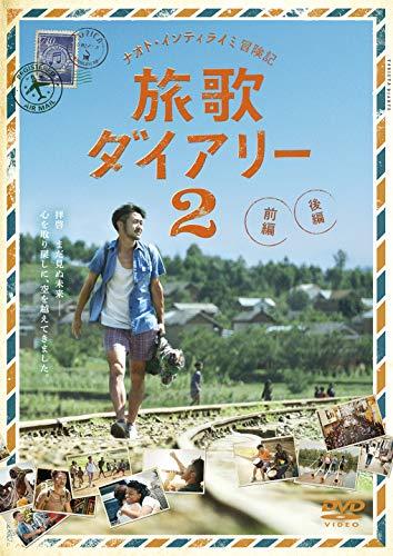 【Amazon.co.jp限定】ナオト・インティライミ冒険記 旅歌ダイアリー2 DVD通常版(オリジナル特典:旅歌ダイアリー2 ロゴ入り缶バッジ)