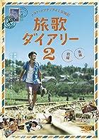 [Amazon.co.jp限定]ナオト・インティライミ冒険記 旅歌ダイアリー2 DVD通常版(オリジナル特典:旅歌ダイアリー2 ロゴ入り缶バッジ)