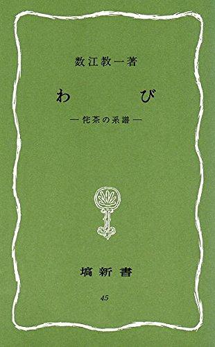 わび—侘茶の系譜 (塙新書 45)