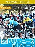 Cycle*2019 パリ?ニース 第1ステージ