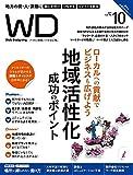 Web Designing 2019年10月号
