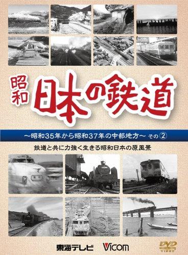 日本の鉄道 ~昭和35年から昭和37年の中部地方~その2【DVD】