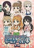 DVD「アイドルマスター シンデレラガールズ小劇場」第3巻[FFBG-0015][DVD] 製品画像