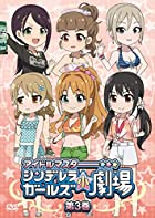 DVD「アイドルマスター シンデレラガールズ小劇場」第3巻 通常版