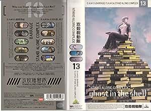 攻殻機動隊 STAND ALONE COMPLEX 13 [VHS]