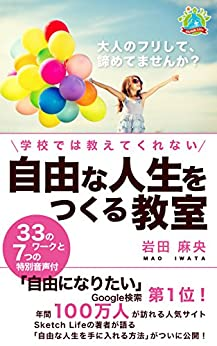 [岩田 麻央]の学校では教えてくれない 自由な人生をつくる教室