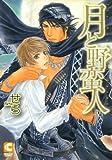 月と野蛮人 限定版【FAN BOOK付き】 (ショコラコミックス)