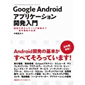 GOOGLE ANDROIDアプリケーション開発入門