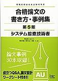 システム監査技術者合格論文の書き方事例集 第5版 (合格論文シリーズ)