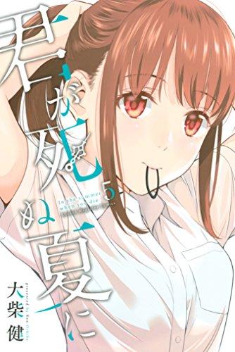 君が死ぬ夏に(5) (週刊少年マガジンコミックス)