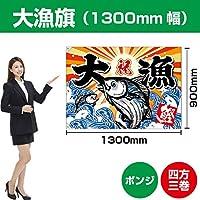 大漁旗 カツオ(ポンジ) 1300mm幅 BC-22 (受注生産)