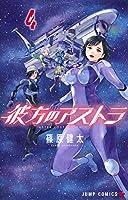 彼方のアストラ 4 (ジャンプコミックス)