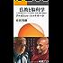 仏教と脳科学: うつ病治療・セロトニンから呼吸法・坐禅、瞑想・解脱まで (サンガ新書)