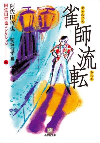 阿佐田哲也コレクション6 雀師流転 (小学館文庫)