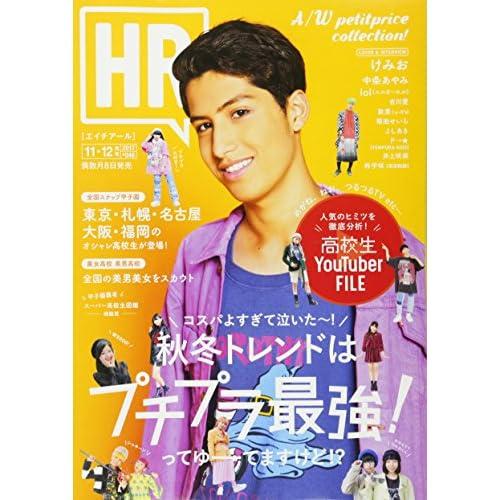 HR 2017年 11 月号 [雑誌]
