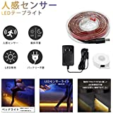 BRTLX 人感センサーライト LEDテープライト 150cm 12v 防水 電球色 自動点灯消灯 光感センサー フットライト ベッドの下 廊下 ドア 玄関ライト キッチン間接照明 切断可能