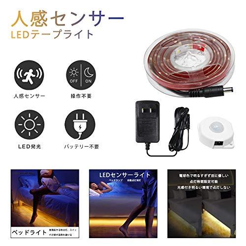 人感センサーライト LEDテープライト 150cm 12v 防水 電球色 自動点灯消灯 フットライト ベッドの下 廊下 ドア 玄関ライト キッチン間接照明 切断可能