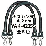 【INAZUMA】 着脱式 合成皮革製 かばんの持ち手 バッグ修理用YAK-4205S#11黒