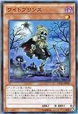 遊戯王 DUEA-JP047-NR 《ワイトプリンス》 N-Rare