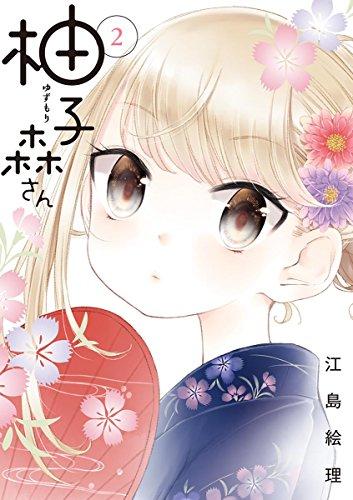「柚子森さん」(江島絵里)2巻 (ビッグコミックススペシャル)