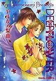 DEEP FLOWER  / やまかみ 梨由 のシリーズ情報を見る