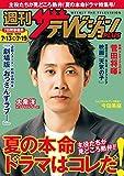 週刊ザテレビジョン PLUS 2019年7月19日号 [雑誌]