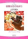 復讐は恋の始まり (ハーレクインコミックス)
