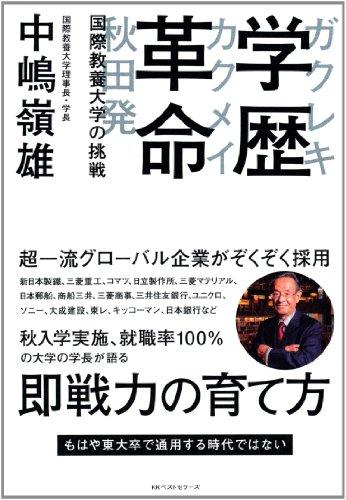 学歴革命  秋田発 国際教養大学の挑戦の詳細を見る