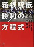 箱根駅伝 勝利の方程式 7人の監督が語るドラマの裏側 (講談社+α文庫)
