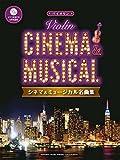バイオリン シネマ&ミュージカル名曲集 【ピアノ伴奏CD&伴奏譜付】 画像