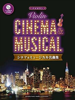 バイオリン シネマ&ミュージカル名曲集 【ピアノ伴奏CD&伴奏譜付】