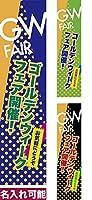 のぼり 「ゴールデンウィークフェア開催!」セール 名入れのぼり旗 低コスト短納期 450mm×1,800mm
