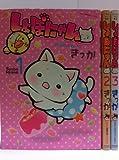 しょぼにゃん コミック 1-3巻セット (ねこぱんちコミックス)