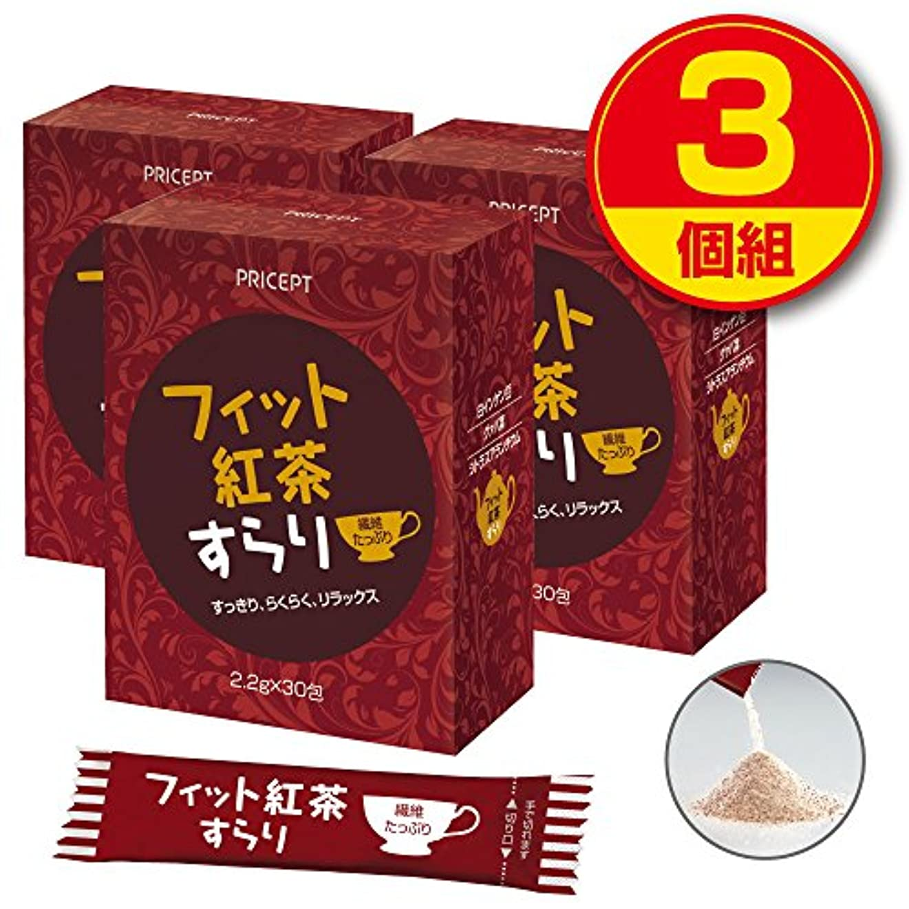 ぼかすただ息子プリセプト フィット紅茶すらり(30包)【3個組?90包】(食物繊維配合ダイエットサポート紅茶)