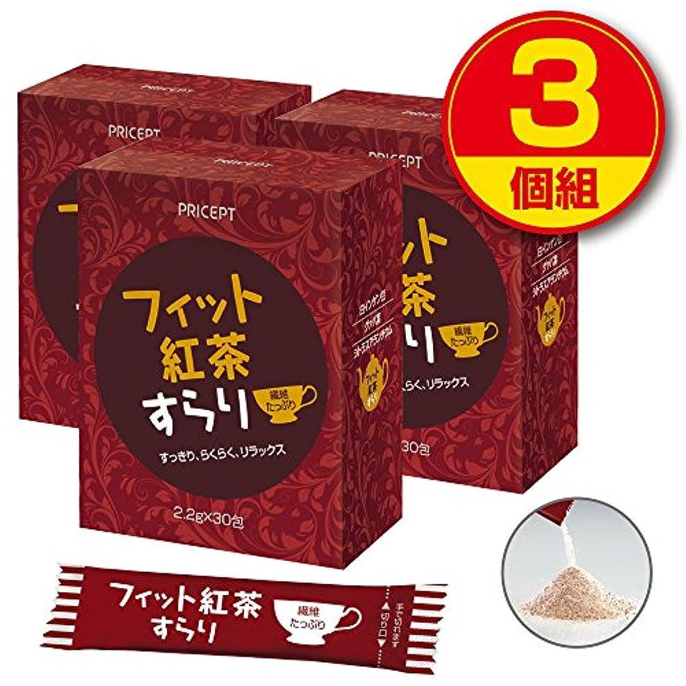 彫る提供された列挙するプリセプト フィット紅茶すらり(30包)【3個組?90包】(食物繊維配合ダイエットサポート紅茶)