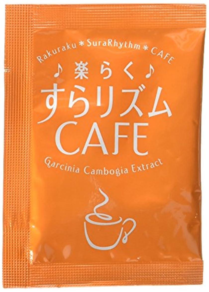 紫のカバーミニ楽らくすらリズムCAFE(カフェ) 60袋入り
