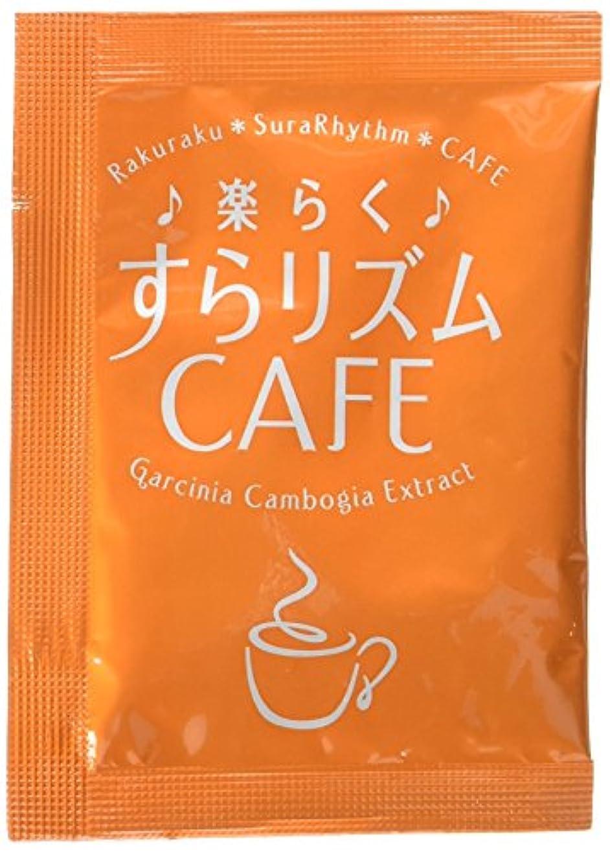 シガレット好ましい英語の授業があります楽らくすらリズムCAFE(カフェ) 60袋入り